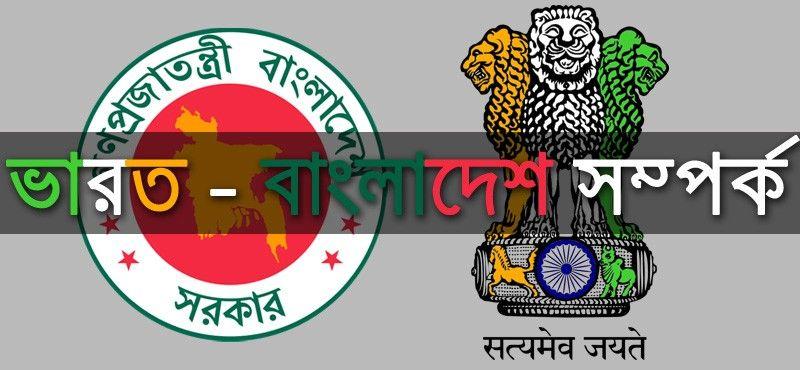 ভারত-বাংলাদেশ সম্পর্ক