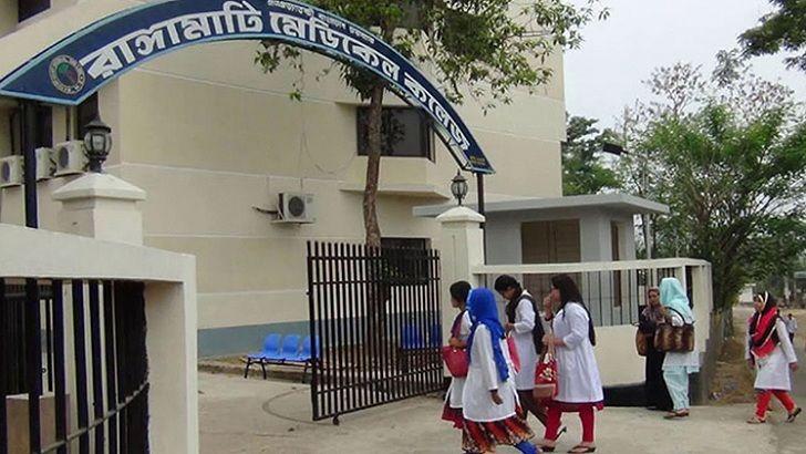 রাঙ্গামাটি মেডিকেল কলেজে ৫ বছরেও হয়নি একাডেমিক ভবন