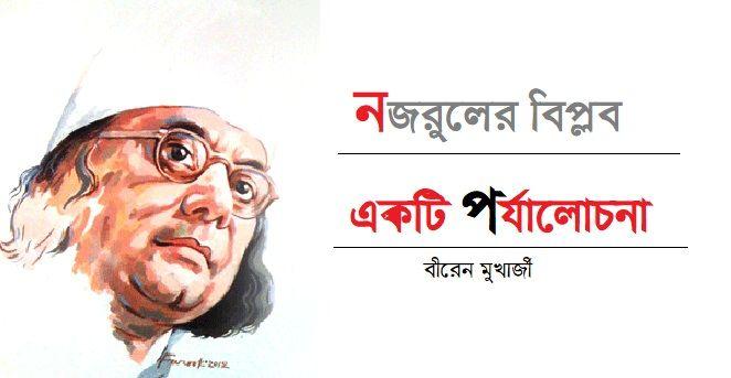 নজরুলের বিপ্লব: একটি পর্যালোচনা
