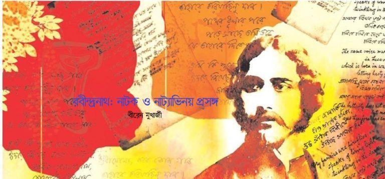 রবীন্দ্রনাথ: নাটক ও নাট্যাভিনয় প্রসঙ্গ