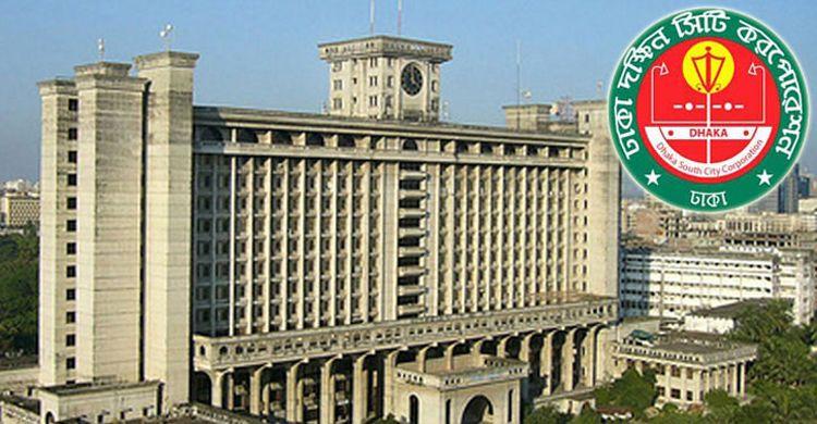 ঢাকা দক্ষিণ সিটি করপোরেশন