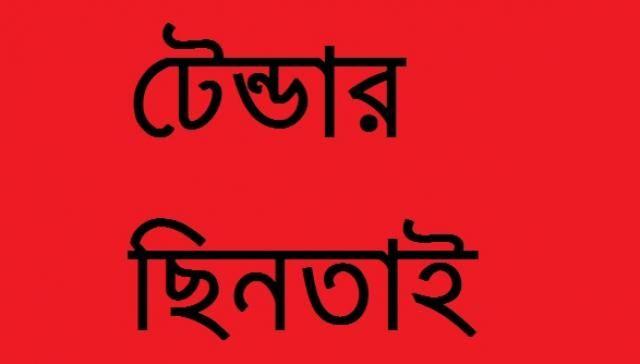ব্রাহ্মণবাড়িয়ায় টেন্ডার ছিনতাই কাণ্ডে চরম ক্ষুব্ধ মোকতাদির এমপি