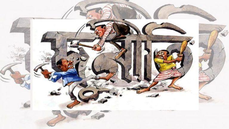 'বিএনপির দুর্নীতিবাজদের ধরা হয়নি বলে তারা আইওয়াশ বলছেন'