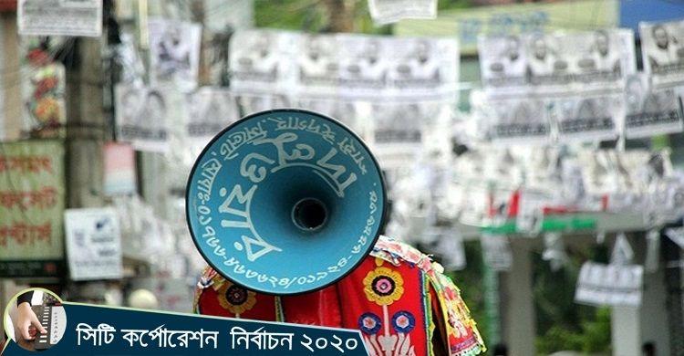 ঢাকা সিটি নির্বাচন : বৃহস্পতিবার রাত ১২টায় শেষ হচ্ছে প্রচারণা