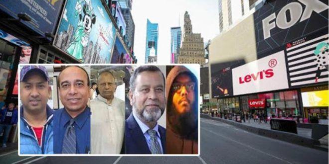 নিউইয়র্কে একদিনে ৭ বাংলাদেশির মৃত্যু