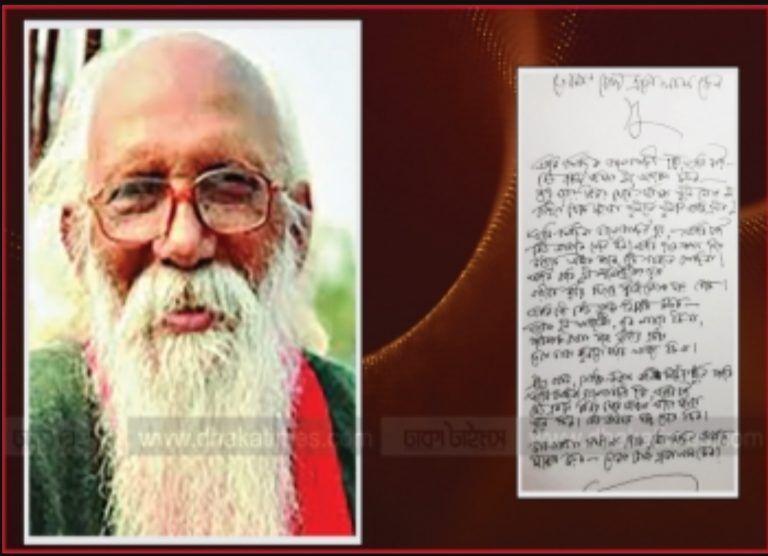 নিলামে লাখ টাকায় বিক্রি হলো নির্মলেন্দু গুণের কবিতা