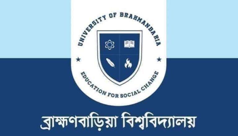 """ব্রাহ্মণবাড়িয়া বিশ্ববিদ্যালয়ে """"ফল ২০২১"""" সেশনে ভর্তি কার্যক্রম শুরু"""