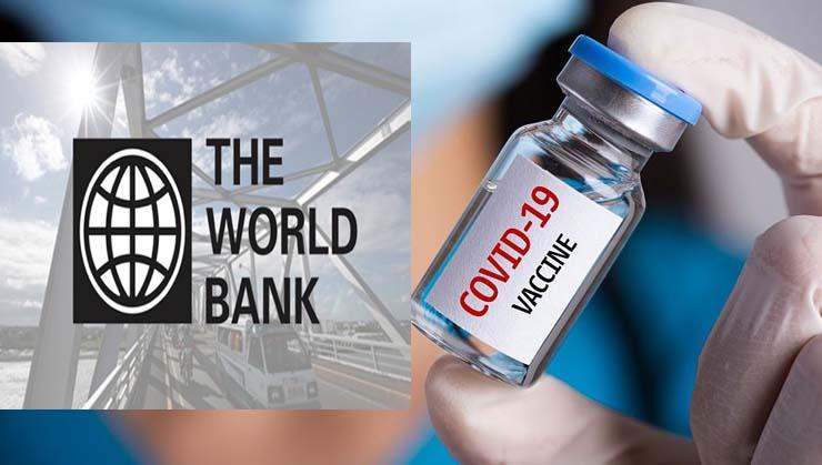 করোনা টিকাদান: বাংলাদেশকে ৫০ কোটি ডলার ঋণ দিচ্ছে বিশ্বব্যাংক