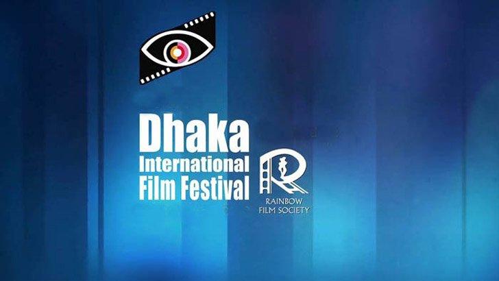 ঢাকা আন্তর্জাতিক চলচ্চিত্র উৎসব শুরু শনিবার