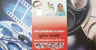 নতুন চলচ্চিত্র 'বঙ্গবন্ধু কন্যা শেখ হাসিনা'