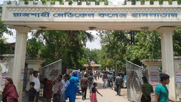 রাজশাহী মেডিকেল কলেজ (রামেক)