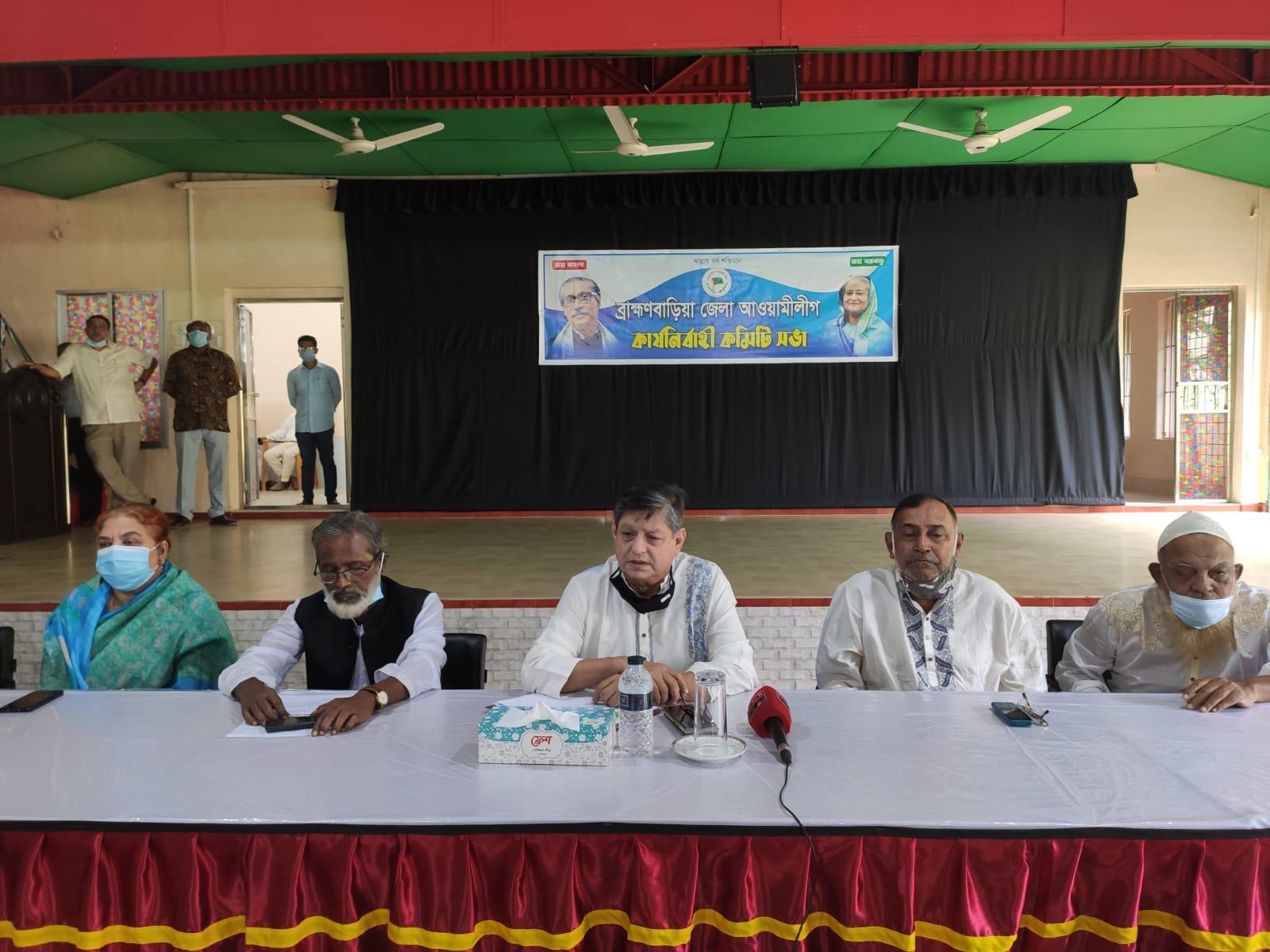 ব্রাহ্মণবাড়িয়া জেলা আওয়ামী লীগ